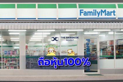 รูปข่าว 'ซีอาร์ซี' กว้านซื้อหุ้น 'แฟมิลี่มาร์ท' 100% ลุยโมเดลใหม่รับ 'NOW NORMAL'