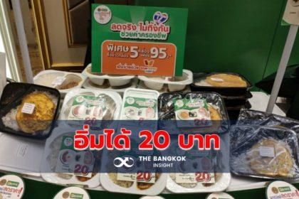 รูปข่าว 'ซีพีเอฟ' จัดโปรฯ จากใจ ช่วยคนไทย 20 บาท อิ่มได้ ปลอดภัยไร้โควิด-19