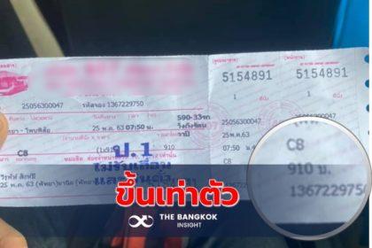 รูปข่าว ขนส่งสั่งปรับ 10,000 บาท รถทัวร์ขึ้นราคาตั๋วเกือบเท่าตัว