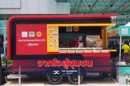 รูปข่าว 'CPF Food Truck' มอบอาหารปลอดภัยจากใจ สู่ชุมชน