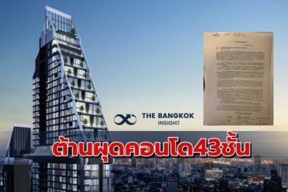รูปข่าว ชุมชนซ.สุขุมวิท 61 ต้านคอนโดหรู 'IMPRESSION EKKAMAI' ลั่นพึ่งกฏหมายหลังเจรจานานปีกว่า
