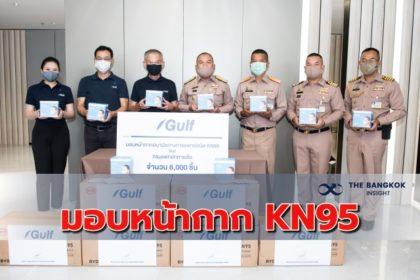 รูปข่าว 'กัลฟ์' มอบหน้ากาก KN95 ให้ 'กรมแพทย์ทหารเรือ' สู้โควิด-19 ระยะยาว