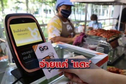 รูปข่าว รถเข็นขายอาหาร Street Food รับวิถี New Normal