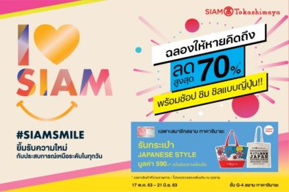 รูปข่าว 'สยาม ทาคาชิมายะ'จัดแคมเปญ 'I Love Siam' ยิ้มรับความใหม่ ให้หายคิดถึง
