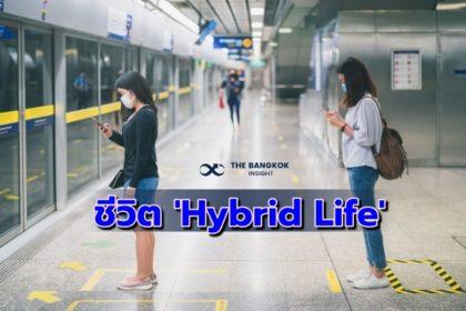 รูปข่าว เตรียมพร้อมใช้ชีวิต 'Hybrid Life' ใช้เทคโนโลยีดิจิทัลยุค 'New Normal'