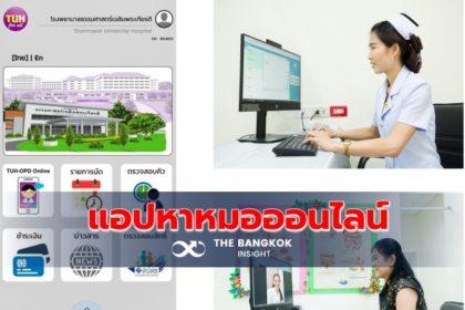 รูปข่าว กสิกรไทย จับมือ รพ.ธรรมศาสตร์ เปิดตัวแอปหาหมอออนไลน์  รับ New Normal