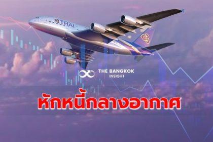 รูปข่าว การบินไทยป่วน! กรุงไทยฝ่าคำสั่งศาล หักเงินลูกค้าที่ชำระหนี้ให้การบินไทย