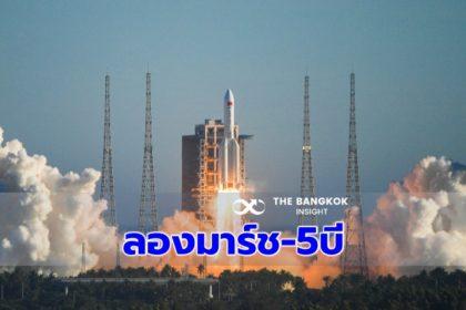รูปข่าว 'จีน' ยิงจรวด 'ลองมาร์ช-5บี' ลำยักษ์ เปิดทางสร้าง 'สถานีอวกาศ' สำเร็จ
