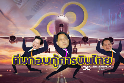 รูปข่าว 'ปิยสวัสดิ์' นำทีม 3 ยอดขุนพล พิสูจน์ฝีมือภารกิจกอบกู้ 'การบินไทย'