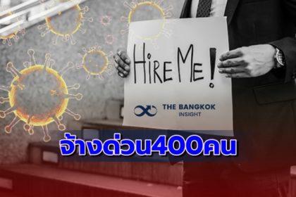รูปข่าว กรมจัดหางาน จ้างด่วน!! 400 คน อายุงาน 45 วัน ร่วมเยียวยาโควิด