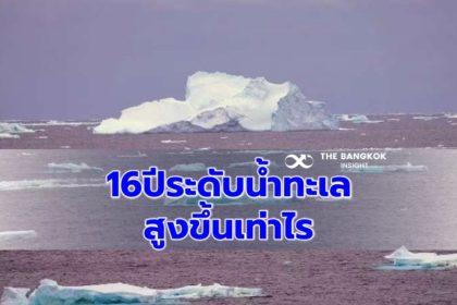 รูปข่าว ในช่วง 16 ปีที่ผ่านมา ระดับน้ำทะเลสูงขึ้นเท่าไร??