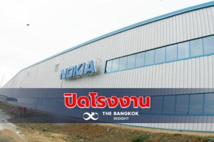 รูปข่าว โนเกียสั่งปิดโรงงานในทมิฬนาฑู เจอลูกจ้างติดเชื้อโควิด 42 คน