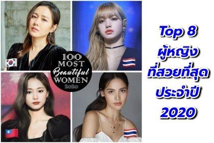 รูปข่าว เผยผลโหวตจากทั่วโลก! 8 อันดับ ผู้หญิงที่สวยที่สุด ปี 2020