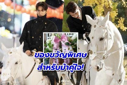 รูปข่าว อีมินโฮ ส่งของขวัญสุดพิเศษให้กับ แม็กซิมัส ม้าคู่ใจใน 'The King: Eternal Monarch'