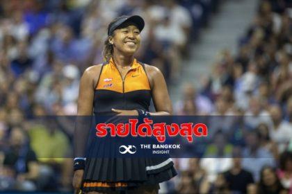 รูปข่าว 'โอซากะ' แชมป์นักกีฬาหญิง ทำรายได้สูงสุดในโลก