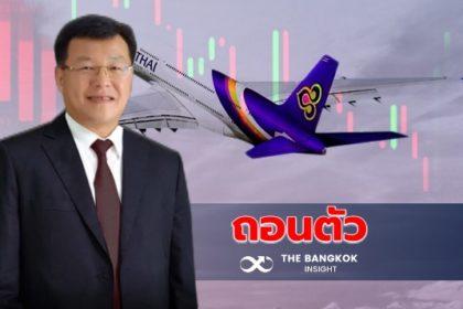 รูปข่าว ด่วน! ไพรินทร์ ถอนตัวบอร์ด 'การบินไทย'