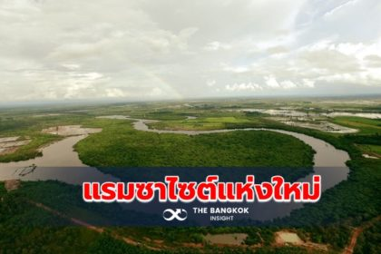 รูปข่าว เปิดเส้นทาง 'แม่น้ำสงครามตอนล่าง' ขึ้นแท่น 'แรมซาร์ไซต์' แห่งที่ 15 ไทย