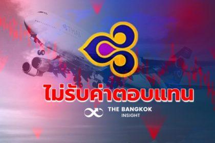 รูปข่าว ช่วยองค์กร! บอร์ด 'การบินไทย' ไม่รับค่าตอบแทนเริ่มมิ.ย.นี้