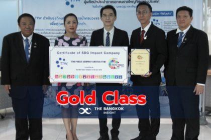 รูปข่าว 'TTW' รับ 'Certificate of SDG Impact Company' ขึ้นแท่น 'GOLD CLASS' พัฒนายั่งยืน