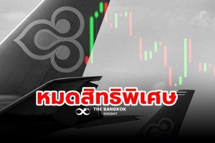 รูปข่าว 'การบินไทย' พ้นสถานะรัฐวิสาหกิจ หมดอภิสิทธิ์เลือกตารางบินก่อน