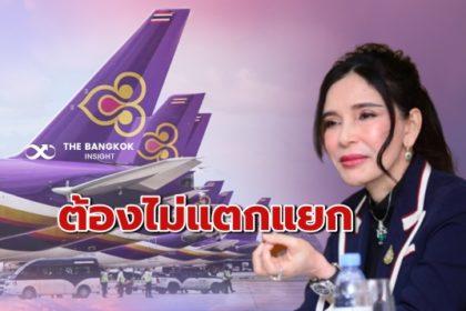 รูปข่าว สหกรณ์เจ้าหนี้การบินไทย 84 แห่ง 'มนัญญา' ติวเข้มสมาชิก ยันหนี้ไม่สูญ เตือนสหกรณ์อย่าแตกแถว!