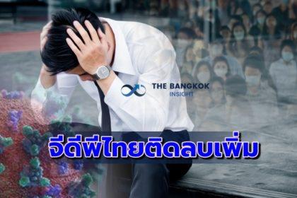 รูปข่าว กสิกรไทยหั่น 'จีดีพี' ไทยติดลบ 6% ว่างงานพุ่ง 1 ล้านราย