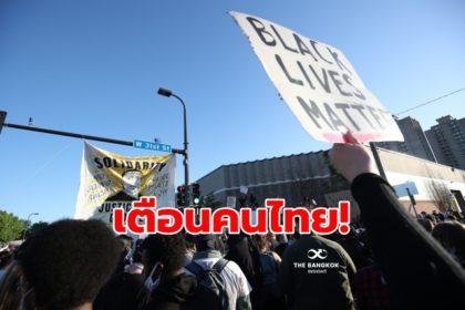 รูปข่าว เตือนคนไทยในนิวยอร์ก!! หลังการประท้วงกรณี 'George Floyd' รุนแรงขึ้น