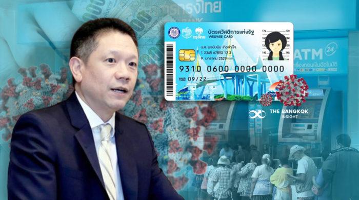 บัตรสวัสดิการแห่งรัฐ 3000 บาท