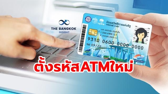 รหัส ATM บัตรสวัสดิการแห่งรัฐ