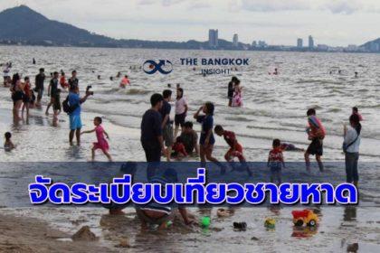 รูปข่าว 'เที่ยวชายหาด' อ่านตรงนี้ สธ.ออกแนวปฎิบัติด้านสาธารณสุข กันซ้ำรอย 'บางแสน'