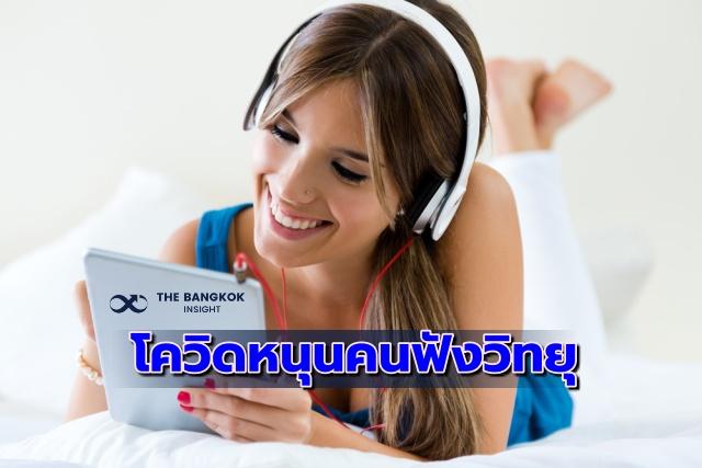 คนฟังวิทยุเพิ่ม ช่วงทำงานที่บ้าน