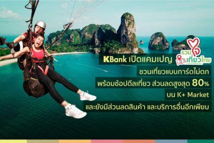 รูปข่าว 'กสิกรไทย' เปิดแคมเปญ 'รวมใจเที่ยวไทย' ลดสูงสุด 80%