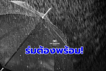 รูปข่าว เตรียมร่มเลย! 'กรมอุตุฯ' เตือนพรุ่งนี้ 'กทม.' ยังมีฝนตกหนัก