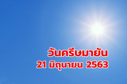 รูปข่าว 21 มิถุนายน 2563 วันครีษมายัน เวลากลางวันยาวนานที่สุดในรอบปี!