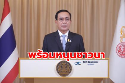 รูปข่าว 'บิ๊กตู่' พร้อมยกระดับคุณภาพชีวิตชาวนาไทยให้มีชีวิตที่ดี มีความสุข