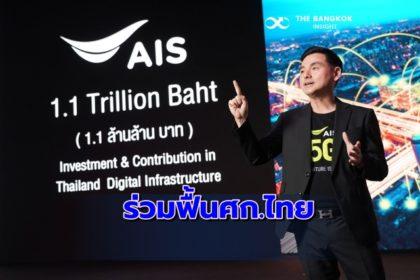 รูปข่าว เอไอเอส ร่วมฟื้นฟูเศรษฐกิจไทย ลงทุนกว่า 4 หมื่นล. ปูพรมลุย '5G – อีอีซี'