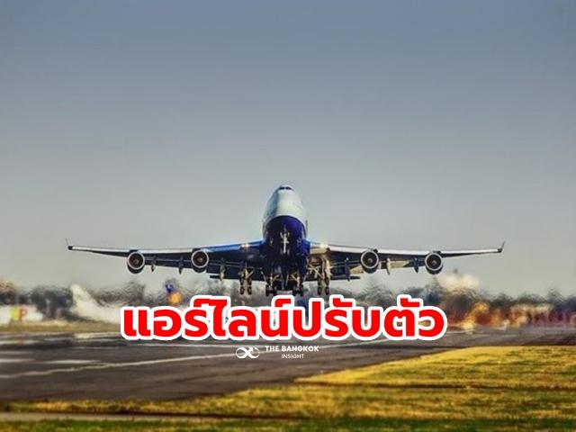 สายการบิน