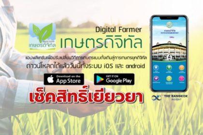 รูปข่าว ตรวจสอบสิทธิ์เยียวยาเกษตรกร ผ่าน แอพพลิเคชั่น 'เกษตรดิจิทัล' รับเงินเยียวยา 5,000 บาท