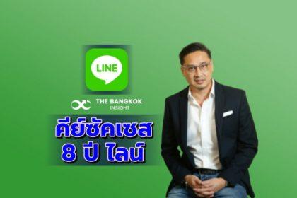 รูปข่าว 8 ปี ไลน์ ประเทศไทย เปิด ปัจจัยความสำเร็จ ครองใจลูกค้า 46 ล้านคน