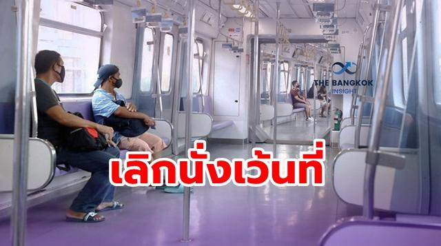 รถไฟฟ้า เว้นที่นั่ง