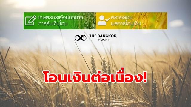 ธ.ก.ส.โอนเงินเยียวยาเกษตรกร
