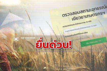 รูปข่าว เช็คสถานะด่วน! เหลืออีก 2 วัน หมดสิทธิ์ยื่นอุทธรณ์เงินเยียวยาเกษตรกร