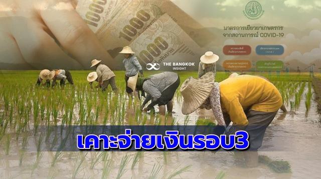 เงินเยียวยาเกษตรกร รอบ 3