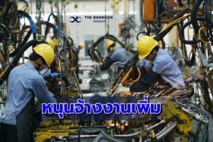 รูปข่าว เพิ่มการจ้างงาน หอการค้าไทยเปิดแพลตฟอร์ม 'People+Work Connect'