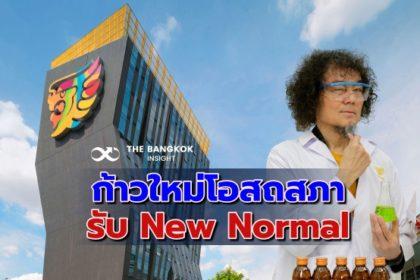 รูปข่าว โหมเต็มกำลัง รับ 'New Normal' มิติใหม่ 'โอสถสภา' เดินหน้าด้วยนวัตกรรม