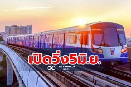 รูปข่าว 'รถไฟฟ้าBTS' เปิดวิ่ง 4 สถานีใหม่ 'กรมป่าไม้-วัดพระศรีฯ' 5 มิ.ย.นี้