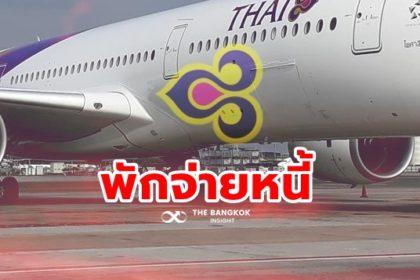 รูปข่าว ด่วน! 'การบินไทย' แจ้งไม่จ่ายหนี้หุ้นกู้ 8.7 พันล้าน อาจผิดนัดชำระอีก 6.2 หมื่นล้าน