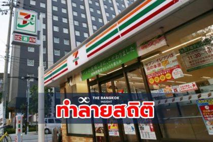 รูปข่าว '7-11' สาขาแรกในฉางซา ทำลายสถิติยอดขายวันแรกของทั่วโลก