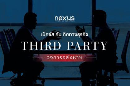 รูปข่าว 'เน็กซัส' กับ ก้าวเดินสู่ธุรกิจ Third Party วงการอสังหาฯ