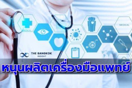 รูปข่าว บีโอไอ สนับสนุนผู้ประกอบการไทย ลงทุน อุตสาหกรรมเครื่องมือแพทย์